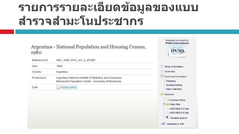 รายการรายละเอียดข้อมูลของแบบ สำรวจสำมะโนประชากร