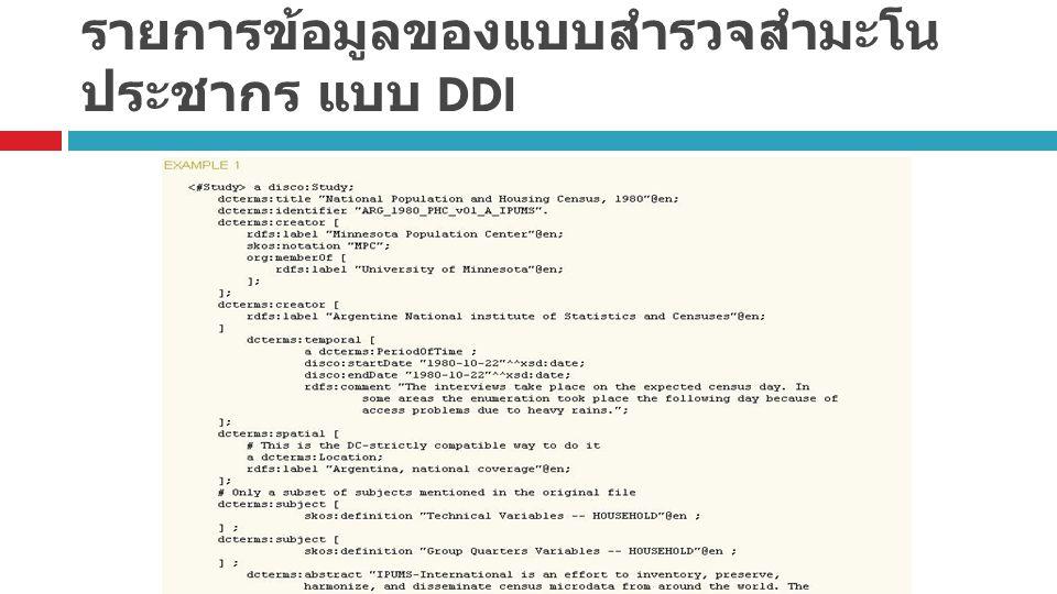 รายการข้อมูลของแบบสำรวจสำมะโน ประชากร แบบ DDI