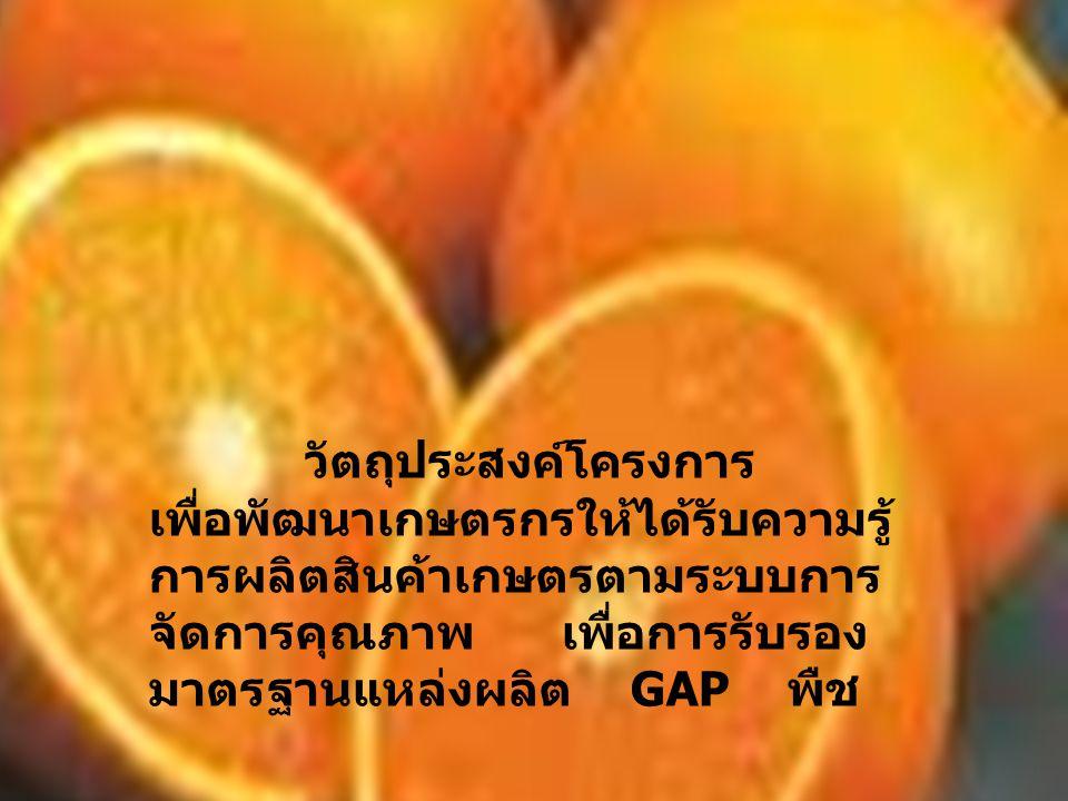 วัตถุประสงค์โครงการ เพื่อพัฒนาเกษตรกรให้ได้รับความรู้ การผลิตสินค้าเกษตรตามระบบการ จัดการคุณภาพ เพื่อการรับรอง มาตรฐานแหล่งผลิต GAP พืช