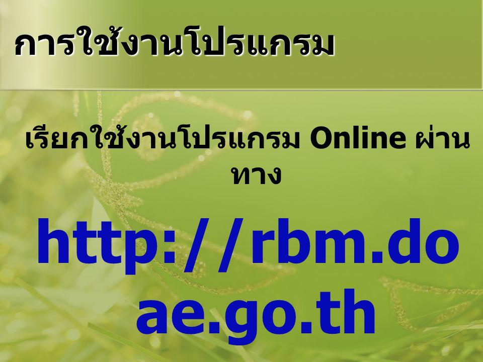 การใช้งานโปรแกรม เรียกใช้งานโปรแกรม Online ผ่าน ทาง http://rbm.do ae.go.th