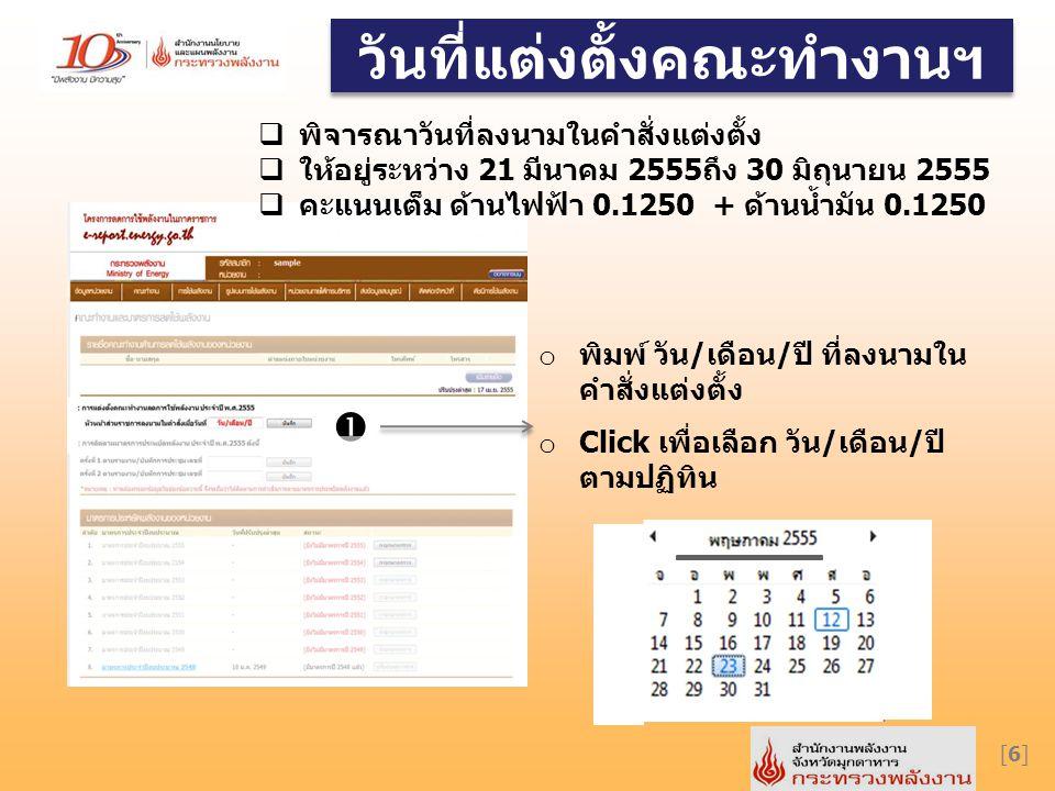 [6][6]  วันที่แต่งตั้งคณะทำงานฯ  พิจารณาวันที่ลงนามในคำสั่งแต่งตั้ง  ให้อยู่ระหว่าง 21 มีนาคม 2555ถึง 30 มิถุนายน 2555  คะแนนเต็ม ด้านไฟฟ้า 0.1250