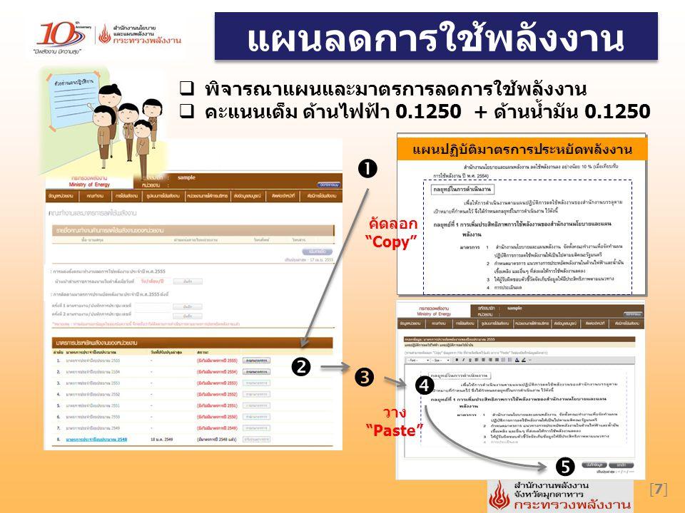 [8][8]  รายงานการติดตามผล  พิจารณาจำนวนครั้งที่รายงาน 2 ครั้ง  คะแนนเต็ม ด้านไฟฟ้า 0.1250 + ด้านน้ำมัน 0.1250  o พิมพ์เลขที่เอกสารที่ใช้อ้างอิง ในการรายงานติดตาม มาตรการประหยัดพลังงานให้ หัวหน้าส่วนราชการทราบ o เลือกเอกสารอ้างอิงอย่างหนึ่ง อย่างใดต่อไปนี้ o รายงานการประชุม (ครั้งที่ xx/2555) o บันทึกข้อความ (xx/yy)
