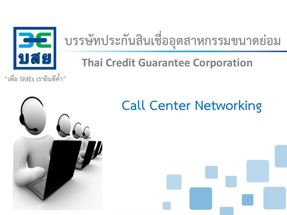 """บรรษัทประกันสินเชื่ออุตสาหกรรมขนาดย่อม Thai Credit Guarantee Corporation """"เพื่อ SMEs เรายินดีค้ำ"""" Call Center Networking"""