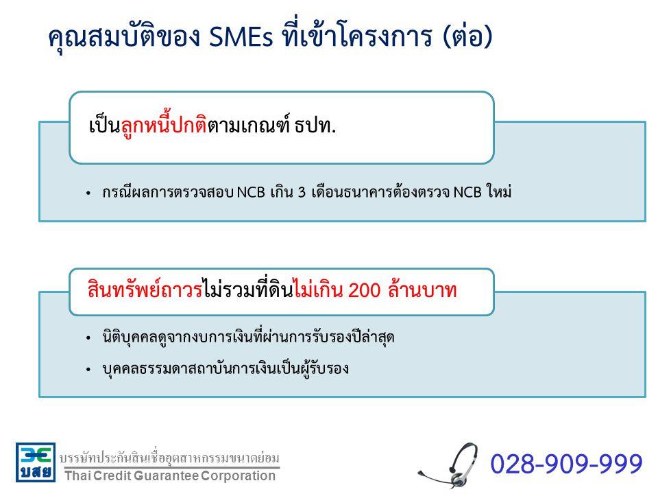 บรรษัทประกันสินเชื่ออุตสาหกรรมขนาดย่อม Thai Credit Guarantee Corporation คุณสมบัติของ SMEs ที่เข้าโครงการ (ต่อ) กรณีผลการตรวจสอบ NCB เกิน 3 เดือนธนาคา