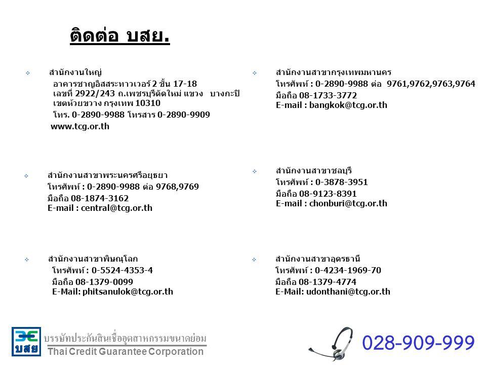 บรรษัทประกันสินเชื่ออุตสาหกรรมขนาดย่อม Thai Credit Guarantee Corporation ติดต่อ บสย.  สำนักงานใหญ่ อาคารชาญอิสสระทาวเวอร์ 2 ชั้น 17-18 เลขที่ 2922/24