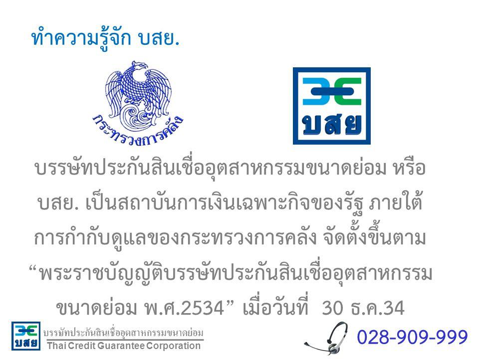 บรรษัทประกันสินเชื่ออุตสาหกรรมขนาดย่อม Thai Credit Guarantee Corporation บรรษัทประกันสินเชื่ออุตสาหกรรมขนาดย่อม หรือ บสย. เป็นสถาบันการเงินเฉพาะกิจของ