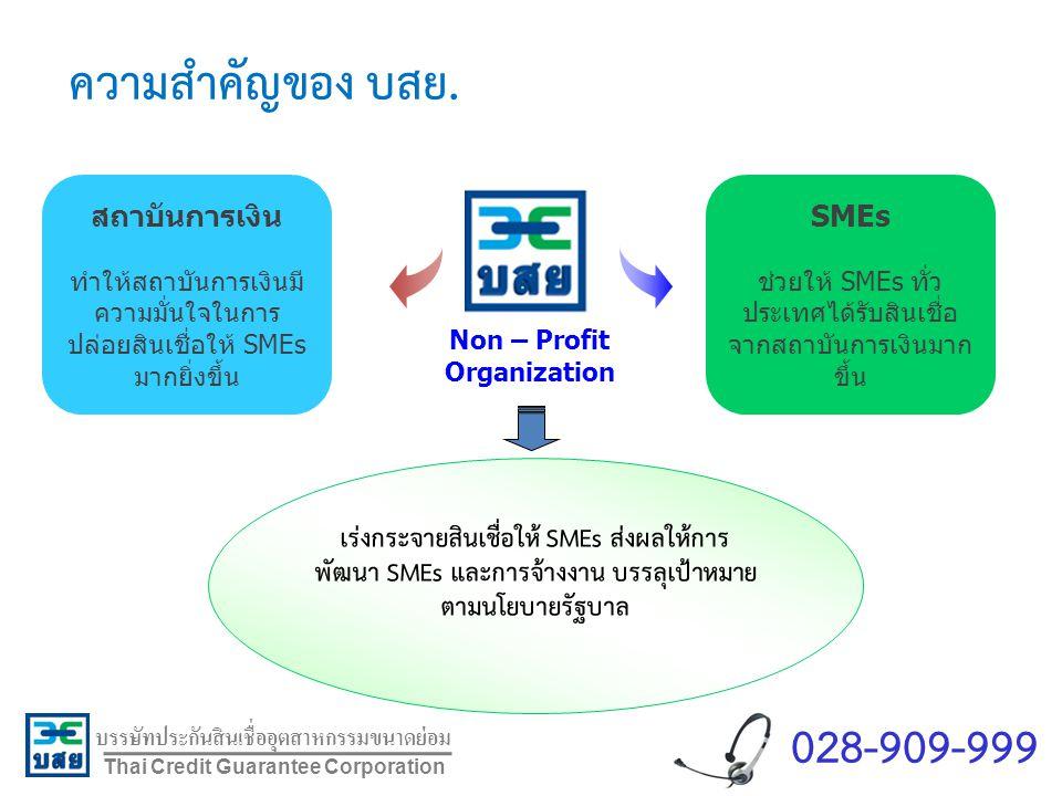 บรรษัทประกันสินเชื่ออุตสาหกรรมขนาดย่อม Thai Credit Guarantee Corporation Non – Profit Organization เร่งกระจายสินเชื่อให้ SMEs ส่งผลให้การ พัฒนา SMEs แ
