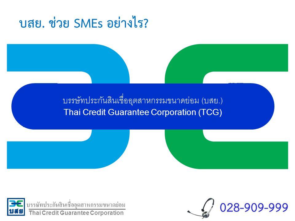 บรรษัทประกันสินเชื่ออุตสาหกรรมขนาดย่อม Thai Credit Guarantee Corporation SMEs ไม่มีหลักประกัน ทำให้ได้รับสินเชื่อไม่พอ กับความต้องการ ธนาคาร ต้องการหล