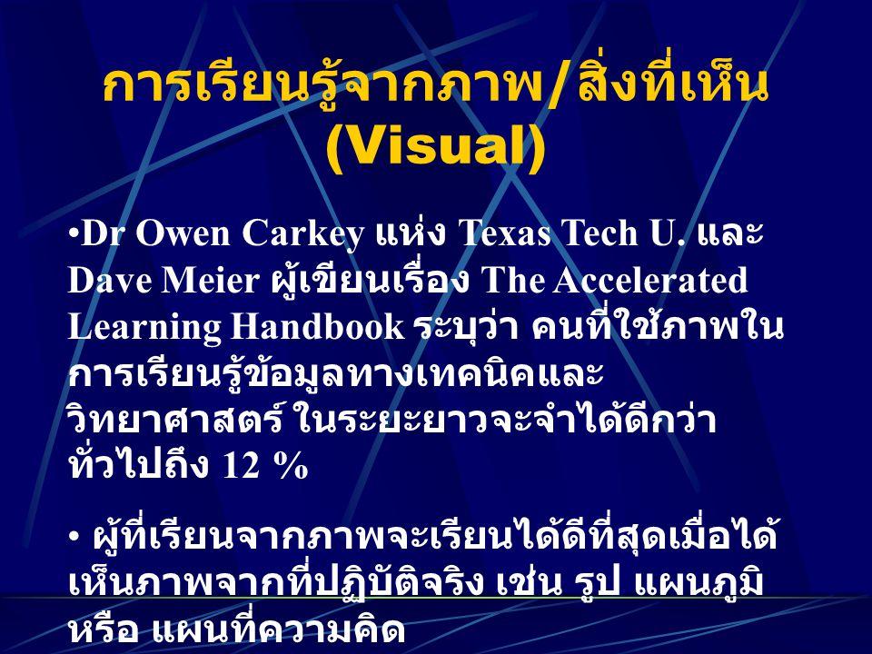 สามารถทำให้การเรียนรู้มี ภาพ / สิ่งที่เห็น (Visual) มาก ขึ้น ด้วยการ.....
