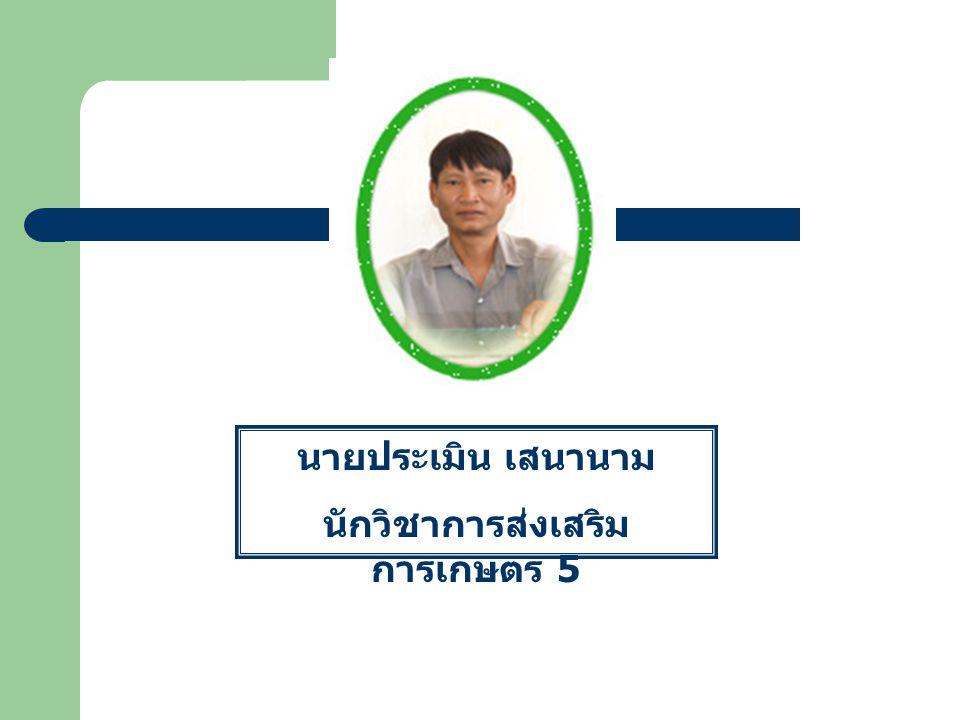 นายประเมิน เสนานาม นักวิชาการส่งเสริม การเกษตร 5