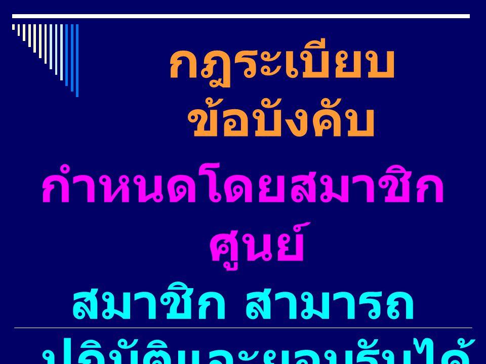 ผู้นำ ( กรรมการ / ผู้จัดการ ) กรรมการ เลือกตั้งโดย สมาชิกศูนย์ ผู้จัดการ แต่งตั้งหรือ ว่าจ้าง โดยคณะกรรมการ