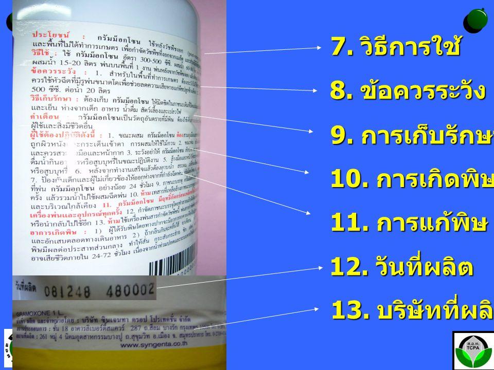 7. วิธีการใช้ 11. การแก้พิษ 8. ข้อควรระวัง 9. การเก็บรักษา 10. การเกิดพิษ 13. บริษัทที่ผลิต 12. วันที่ผลิต
