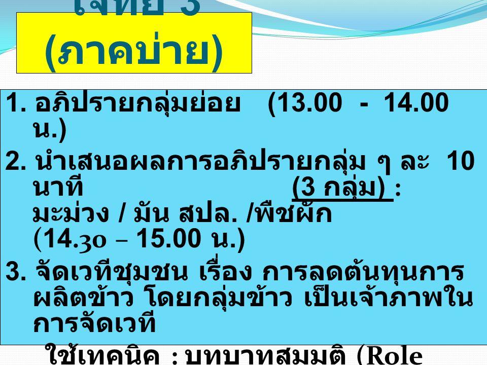 โจทย์ 3 ( ภาคบ่าย ) 1. อภิปรายกลุ่มย่อย (13.00 - 14.00 น.) 2. นำเสนอผลการอภิปรายกลุ่ม ๆ ละ 10 นาที (3 กลุ่ม ) : มะม่วง / มัน สปล. / พืชผัก (14.30 – 15
