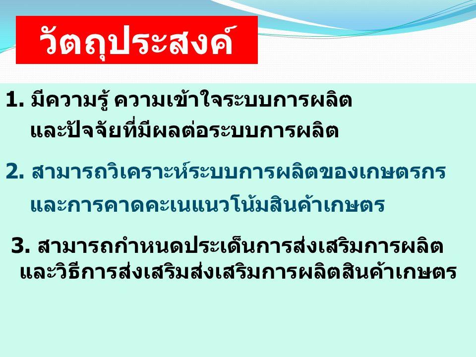 การจัดเวที ชุมชน การส่งเสริมการลดต้นทุนการผลิตข้าว วันที 9 สิงหาคม 2555 ณ ศาลากลางบ้าน หมู่ที่ 8 ตำบลสระแจง อำเภอบางระจัน จังหวัดสิงห์บุรี โดย สำนักงานเกษตรอำเภอบางระจัน กรมส่งเสริมการเกษตร