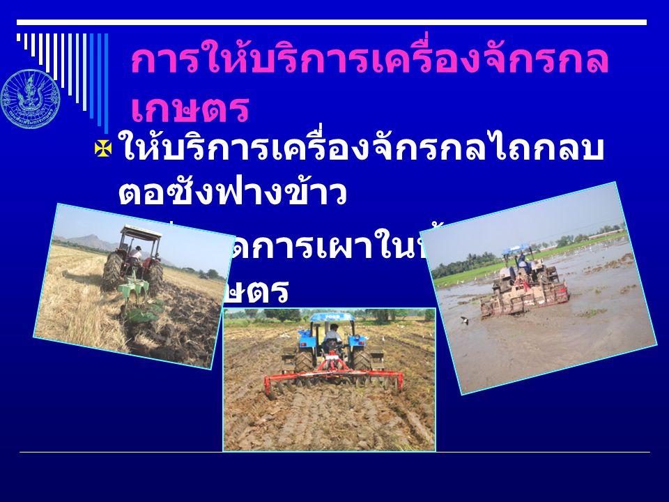 การให้บริการเครื่องจักรกล เกษตร  ให้บริการเครื่องจักรกลไถกลบ ตอซังฟางข้าว เพื่อลดการเผาในพื้นที่ การเกษตร