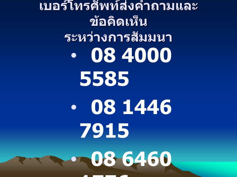 เบอร์โทรศัพท์ส่งคำถามและ ข้อคิดเห็น ระหว่างการสัมมนา 08 4000 5585 08 1446 7915 08 6460 1776 08 5059 5654