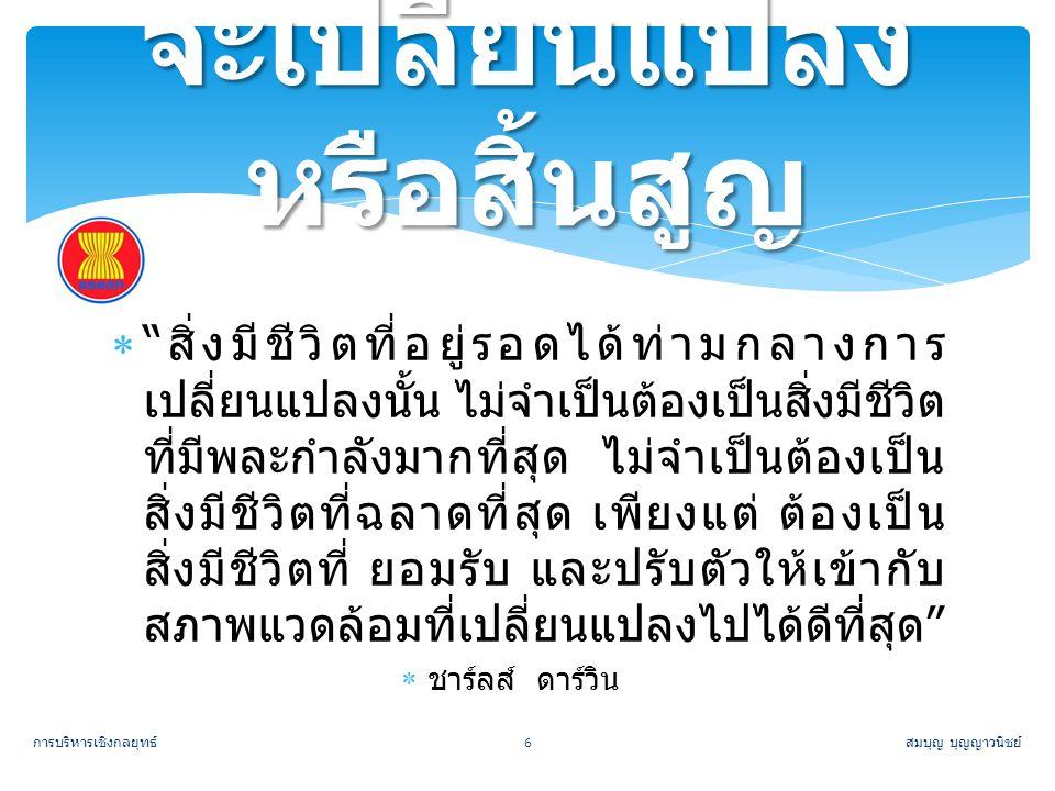 จุดแข็งของคนไทย คนไทยคิดอะไรอยู่.mp4 คนไทยคิดอะไรอยู่.mp4 1.รักครอบครัว 2.รักความสนุก 3.อบอุ่นเป็นมิตร 4.ริเริ่มสร้างสรรค์ 5..........................................................................