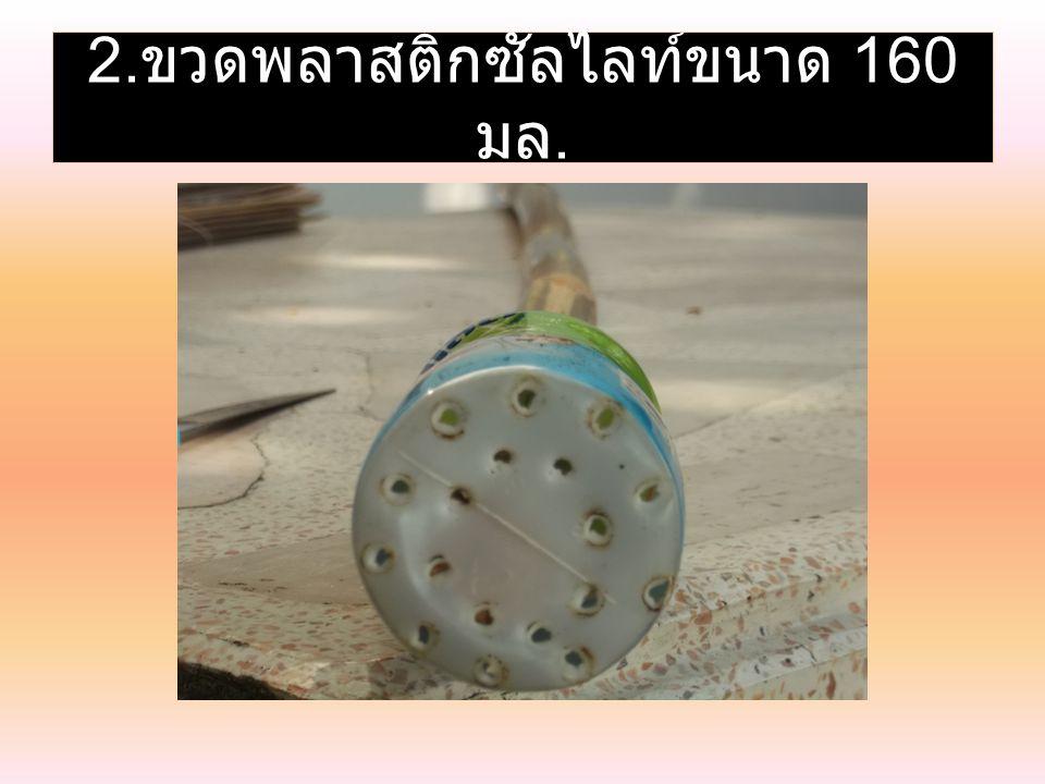 2. ขวดพลาสติกซัลไลท์ขนาด 160 มล.