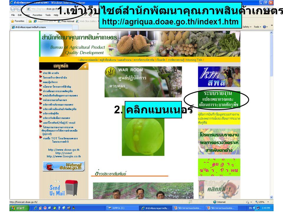 1. เข้าเว็บไซต์สำนักพัฒนาคุณภาพสินค้าเกษตร http://agriqua.doae.go.th/index1.htm 2. คลิกแบนเนอร์