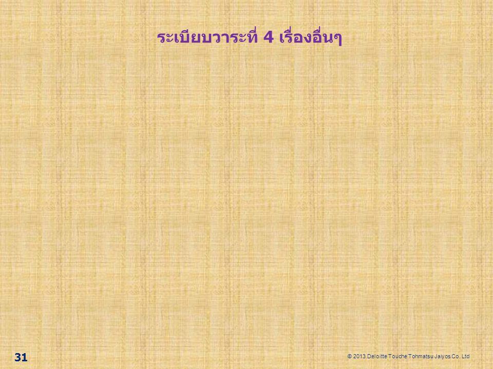 © 2013 Deloitte Touche Tohmatsu Jaiyos Co. Ltd 31 ระเบียบวาระที่ 4 เรื่องอื่นๆ