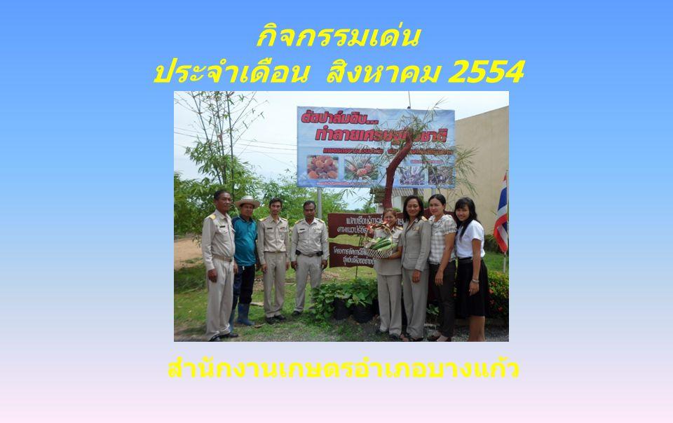 กิจกรรมเด่น ประจำเดือน สิงหาคม 2554 สำนักงานเกษตรอำเภอบางแก้ว