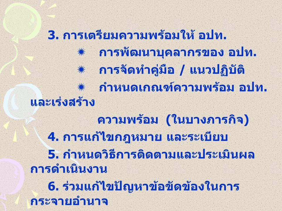 3. การเตรียมความพร้อมให้ อปท.  การพัฒนาบุคลากรของ อปท.  การจัดทำคู่มือ / แนวปฏิบัติ  กำหนดเกณฑ์ความพร้อม อปท. และเร่งสร้าง ความพร้อม ( ในบางภารกิจ