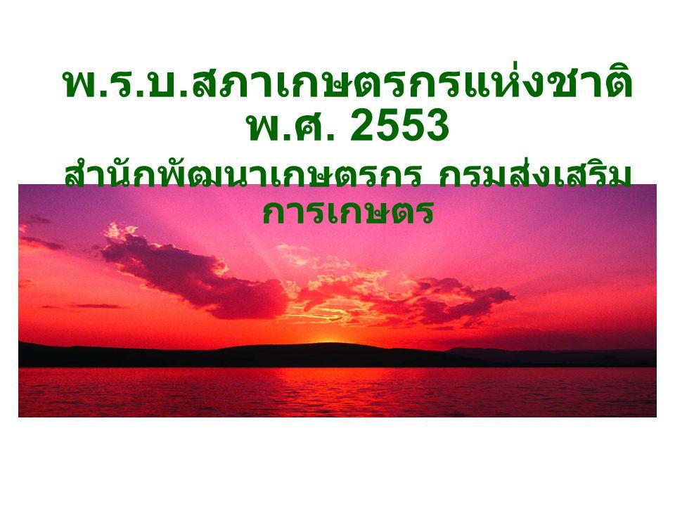 พ. ร. บ. สภาเกษตรกรแห่งชาติ พ. ศ. 2553 สำนักพัฒนาเกษตรกร กรมส่งเสริม การเกษตร