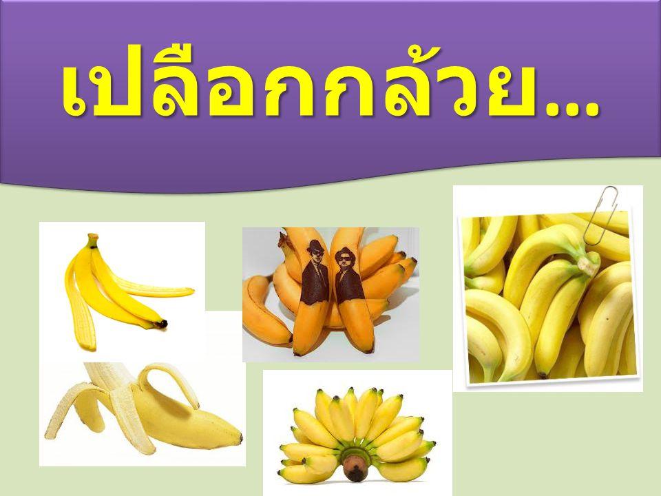 เปลือกกล้วย …