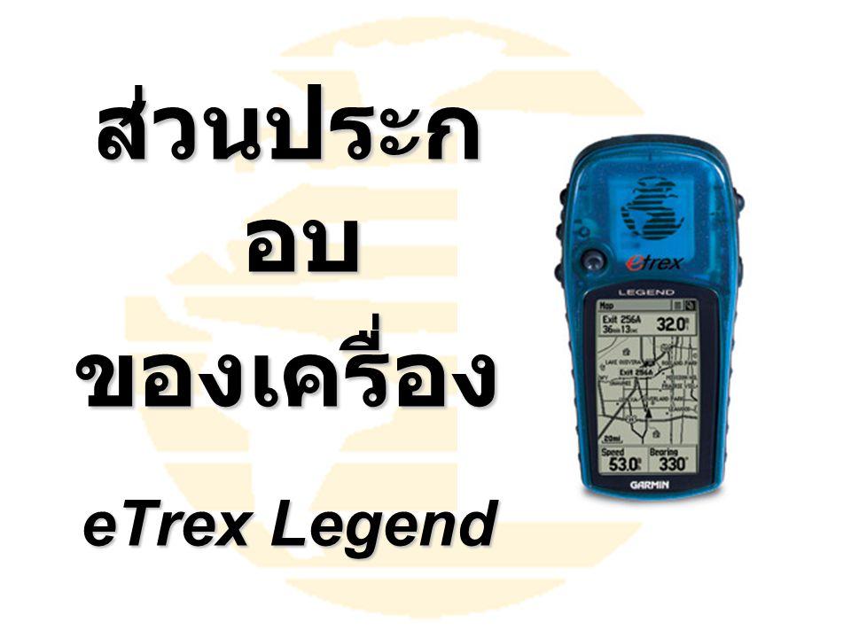 ส่วนประก อบ ของเครื่อง eTrex Legend