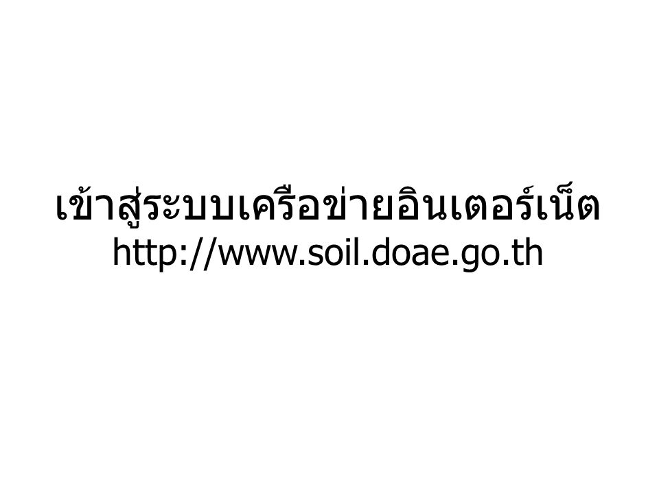 เข้าสู่ระบบเครือข่ายอินเตอร์เน็ต http://www.soil.doae.go.th