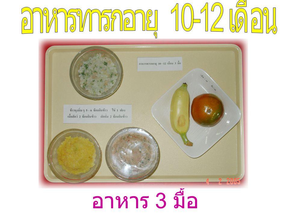 เด็ก 10-12 เดือน กินอาหารได้ 3 มื้อ ข้าว หุงนิ่ม 5 ช้อน กิน ข้าว ผักสุกหั่น ชิ้นเล็ก ๆ 1 ½ ช้อนกิน ข้าว