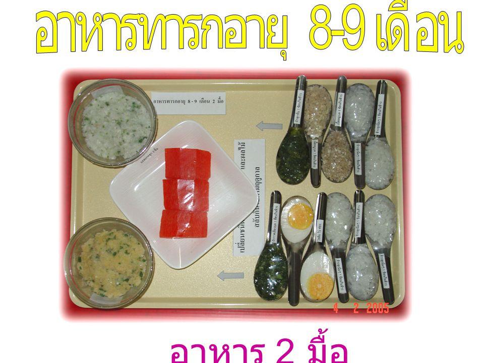 เด็ก 8-9 เดือน กินอาหารได้ 2 มื้อ ข้าว บด หยาบๆ 5 ช้อน กินข้าว ผักสุกหั่น ละเอียด 1 ½ ช้อนกิน ข้าว