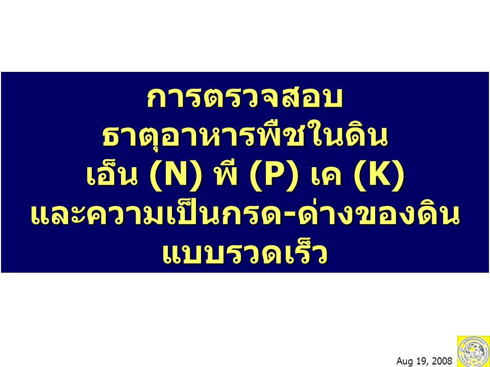 การตรวจสอบปริมาณ 'ไนเตรต' (N) 4 5 หลอดที่ 1 N N H M L VL 0 1.