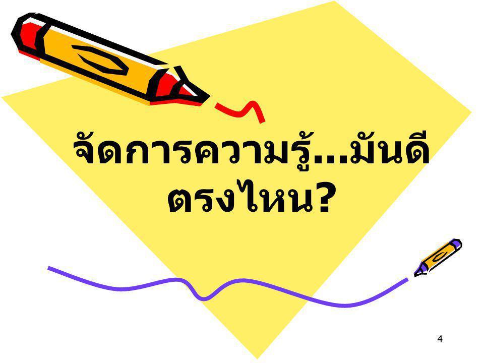 4 จัดการความรู้... มันดี ตรงไหน ?