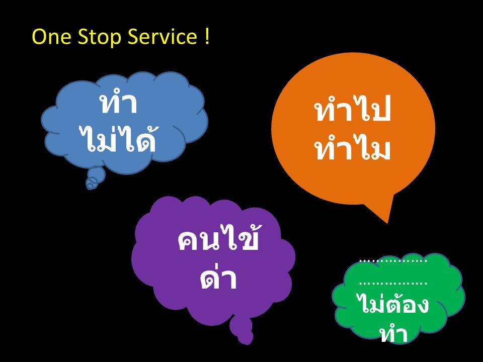 One Stop Service ! ทำ ไม่ได้ ทำไป ทำไม คนไข้ ด่า ……………. ไม่ต้อง ทำ