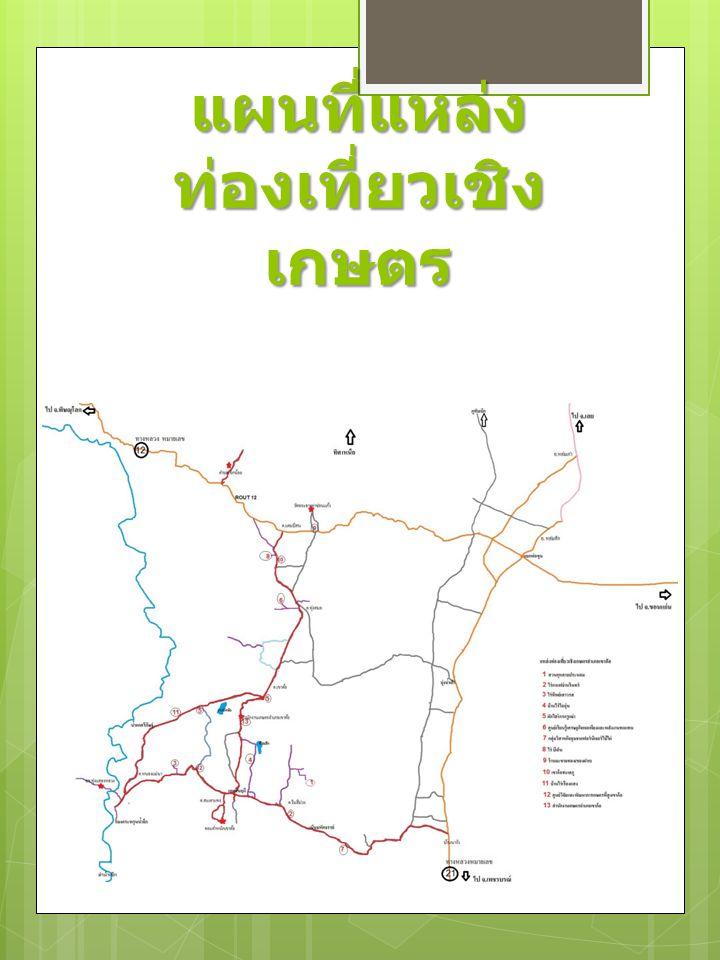 แผนที่แหล่ง ท่องเที่ยวเชิง เกษตร