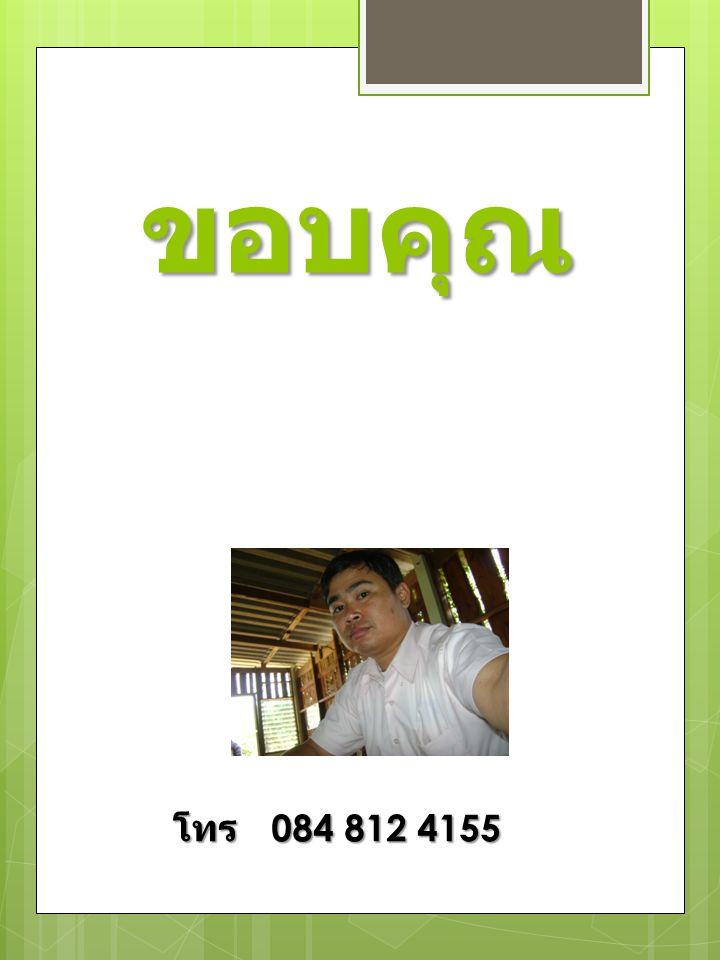 ขอบคุณ โทร 084 812 4155