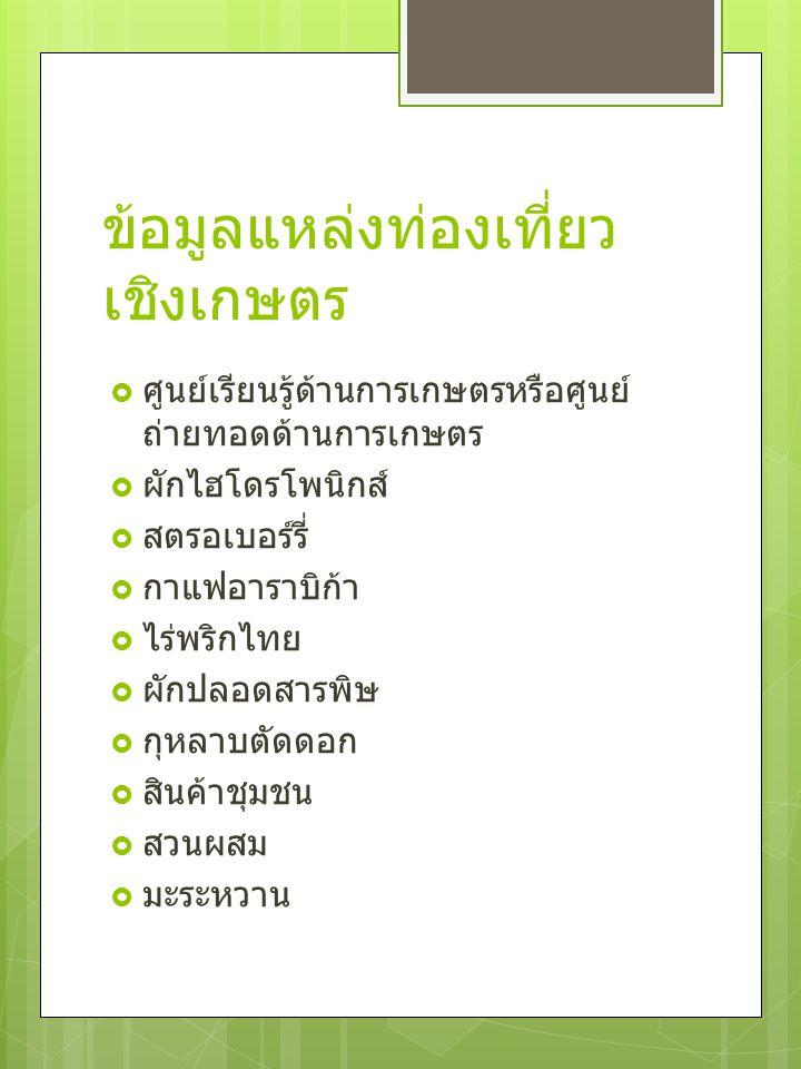 ข้อมูลแหล่งท่องเที่ยว เชิงเกษตร  ศูนย์เรียนรู้ด้านการเกษตรหรือศูนย์ ถ่ายทอดด้านการเกษตร  ผักไฮโดรโพนิกส์  สตรอเบอร์รี่  กาแฟอาราบิก้า  ไร่พริกไทย
