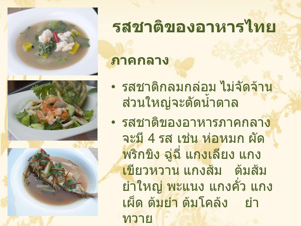 รสชาติของอาหารไทย ภาคกลาง รสชาติกลมกล่อม ไม่จัดจ้าน ส่วนใหญ่จะตัดน้ำตาล รสชาติของอาหารภาคกลาง จะมี 4 รส เช่น ห่อหมก ผัด พริกขิง ฉู่ฉี่ แกงเลียง แกง เข