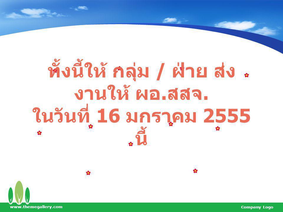 www.themegallery.com Company Logo ทั้งนี้ให้ กลุ่ม / ฝ่าย ส่ง งานให้ ผอ. สสจ. ในวันที่ 16 มกราคม 2555 นี้