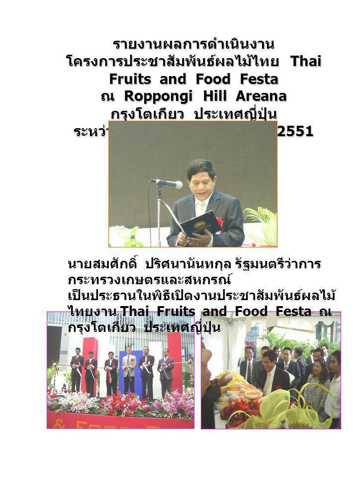 รายงานผลการดำเนินงาน โครงการประชาสัมพันธ์ผลไม้ไทย Thai Fruits and Food Festa ณ Roppongi Hill Areana กรุงโตเกียว ประเทศญี่ปุ่น ระหว่างวันที่ 12-16 มิถุ