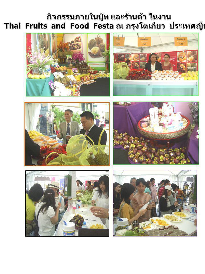กิจกรรมภายในบู๊ท และร้านค้า ในงาน Thai Fruits and Food Festa ณ กรุงโตเกียว ประเทศญี่ปุ่น
