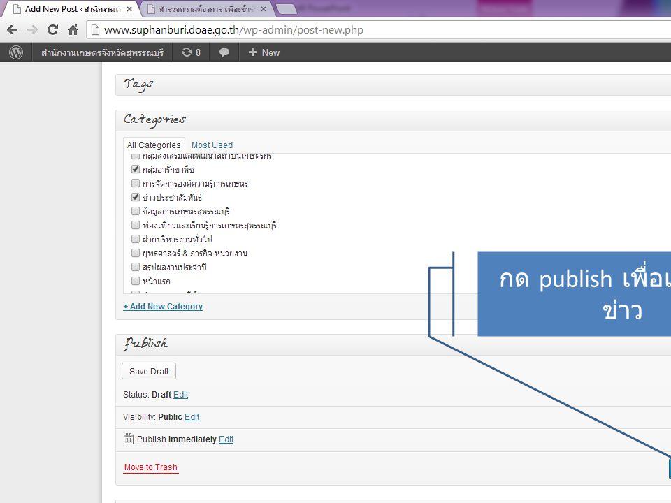 กด publish เพื่อเผยแพร่ ข่าว