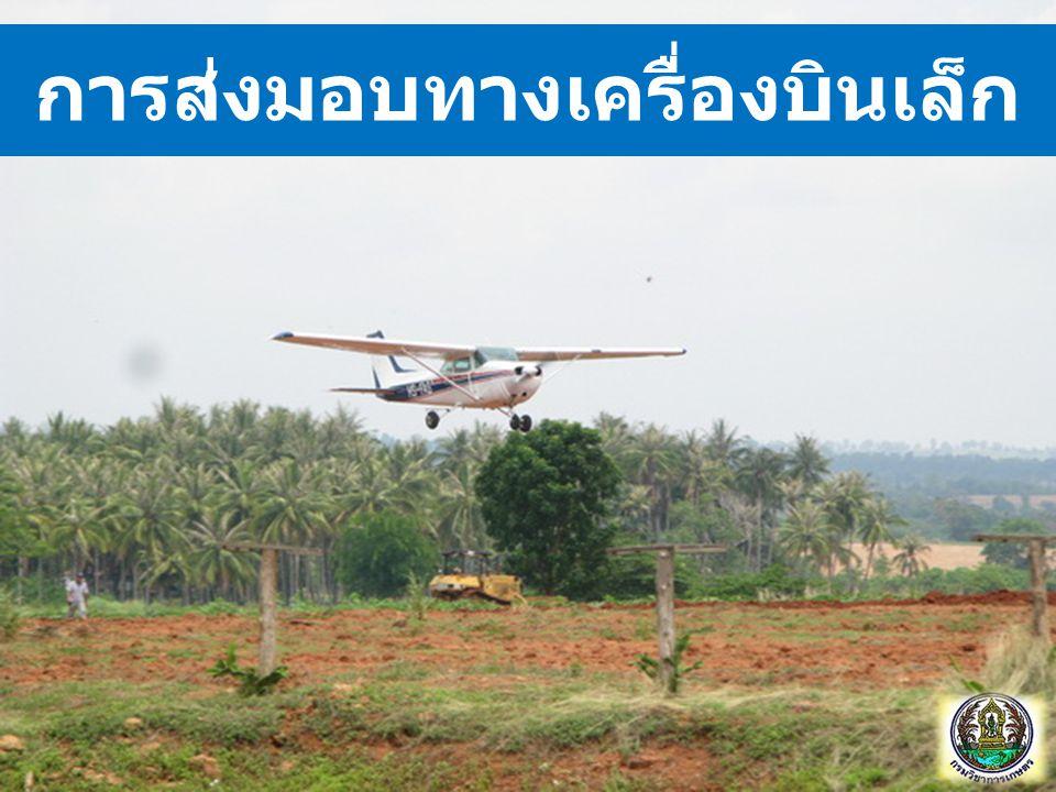 การส่งมอบทางเครื่องบินเล็ก