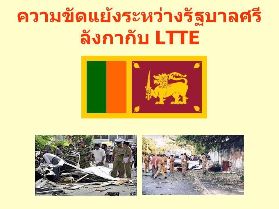 ความขัดแย้งระหว่างรัฐบาลศรี ลังกากับ LTTE