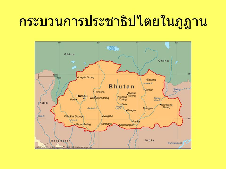 กระบวนการประชาธิปไตยในภูฏาน