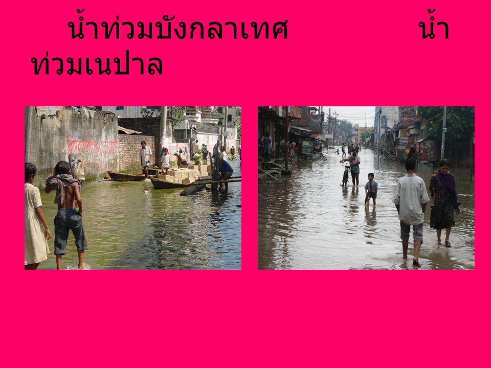 น้ำท่วมบังกลาเทศ น้ำ ท่วมเนปาล