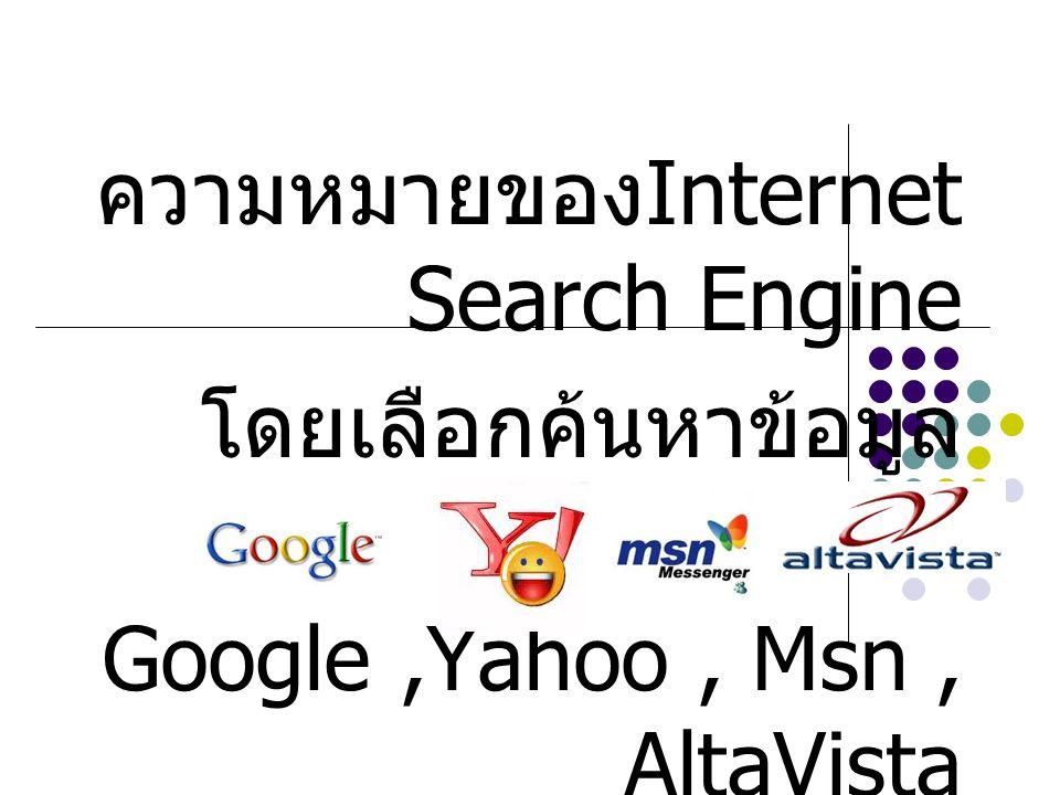 ความหมายของ Internet Search Engine โดยเลือกค้นหาข้อมูล จาก Google,Yahoo, Msn, AltaVista