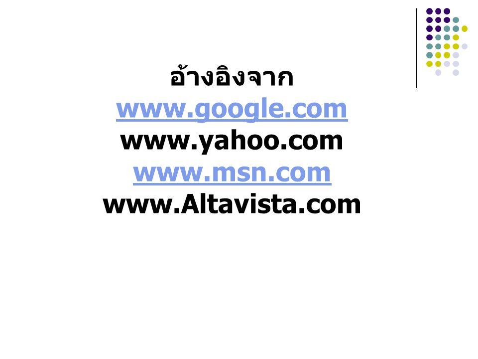 อ้างอิงจาก www.google.com www.yahoo.com www.msn.com www.Altavista.com www.google.com www.msn.com