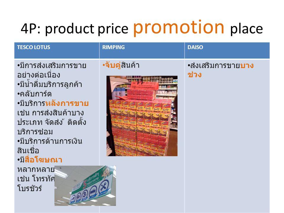 TESCO LOTUSRIMPINGDAISO ตั้งอยู่ในแหล่ง ชุมชน ตลาด มีสาขาย่อย Lotus express มีเฉพาะใน จังหวัดเชียงใหม่ เน้นกลิ่นอาย ความเป็นท้องถิ่น อยู่ใน ห้างสรรพสินค้า 4P: product price promotion place